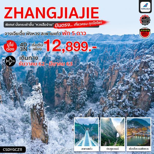 ทัวร์จีน บินตรง จางเจียเจี้ย  สะพานแก้ว ประตูสวรรค์ 4 วัน 3 คืน โดยสายการบิน CHINASOUTHERN AIRLINE (CZ)
