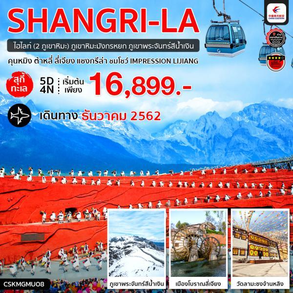 ทัวร์จีน คุนหมิง ต้าหลี ลี่เจียง แชงกรีล่า ภูเขาพระจันทร์สีน้ำเงิน อุทยานน้ำหยก 5 วัน 4 คืน โดยสายการบิน China Eastern Airlines (MU)