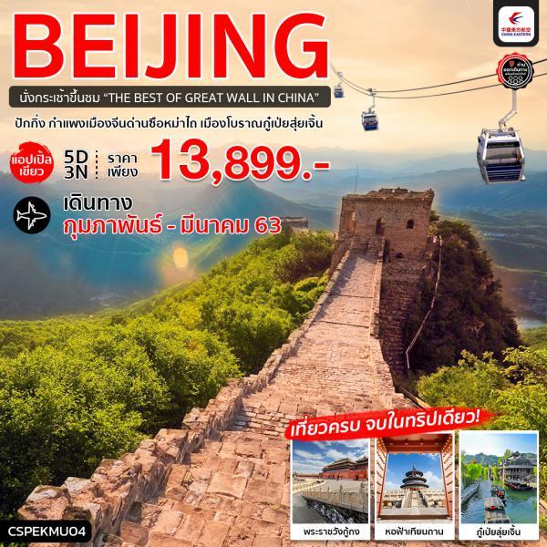 ทัวร์จีน ปักกิ่ง เมืองโบราณกู๋เป่ยสุ่ยเจิ้น กำแพงเมืองจีน หอฟ้าเทียนถาน พระราชวังกู้กง 5 วัน 3 คืน โดยสายการบิน CHINA EASTERN AIRLINES (MU)
