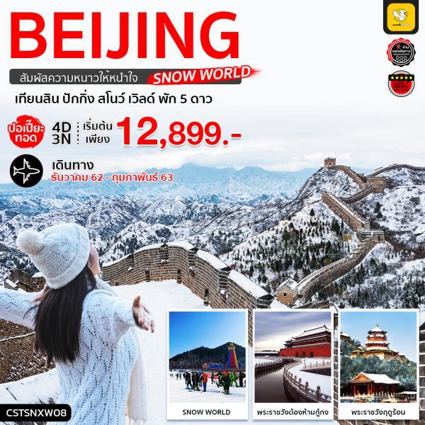 ทัวร์จีน เทียนสิน ปักกิ่ง ปอเปี๊ยะทอด SNOW WORLD 4 วัน 3 คืน (XW)