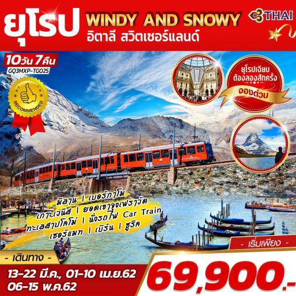 WINDY AND SNOWY  อิตาลี สวิตเซอร์แลนด์ 10 วัน 7 คืน โดยสายการบินไทย (TG)