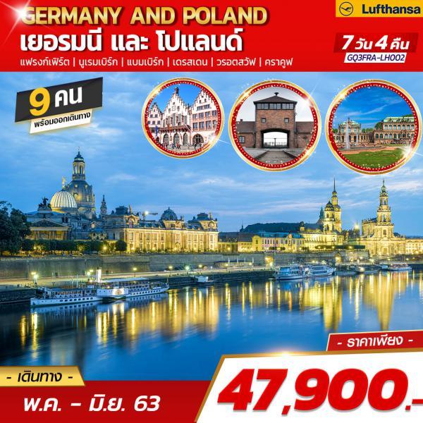 GERMANY AND POLAND เยอรมนี และ โปแลนด์ 7 DAYS 4 NIGHTS  โดยสายการบินลุฟท์ฮันซ่า (LH)
