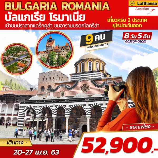 บัลแกเรีย - โรมาเนีย Bulgaria – Romania 8 วัน 5 คืน โดยสายการบินออสเตรียแอร์ไลน์ (OS) และ สายการบินลุฟท์ฮันซ่าแอร์ไลน์ (LH)
