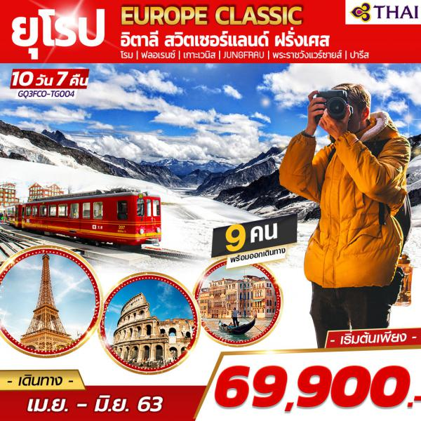 EUROPE CLASSIC อิตาลี – สวิตเซอร์แลนด์ – ฝรั่งเศส 10 วัน 7 คืน โดยสายการบินไทย (TG)