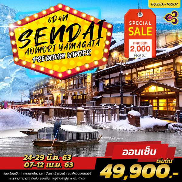 SENDAI AOMORI YAMAGATA PREMIUM WINTER 6 วัน 4 คืน โดยสายการบินไทย (TG)