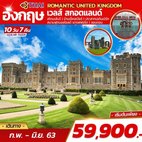 ROMANTIC UNITED KINGDOM อังกฤษ เวลส์ สกอตแลนด์ 10 วัน 7 คืน โดยสารการบินไทย (TG)
