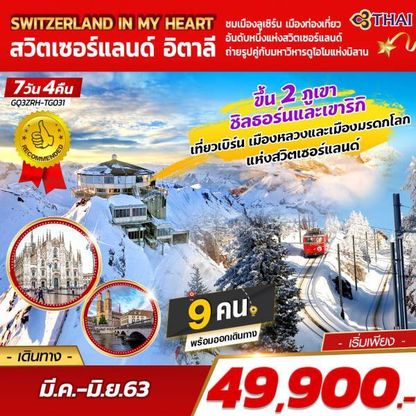 SWITZERLAND IN MY HEART สวิตเซอร์แลนด์ อิตาลี 7 วัน 4 คืน โดยสายการบินไทย (TG)
