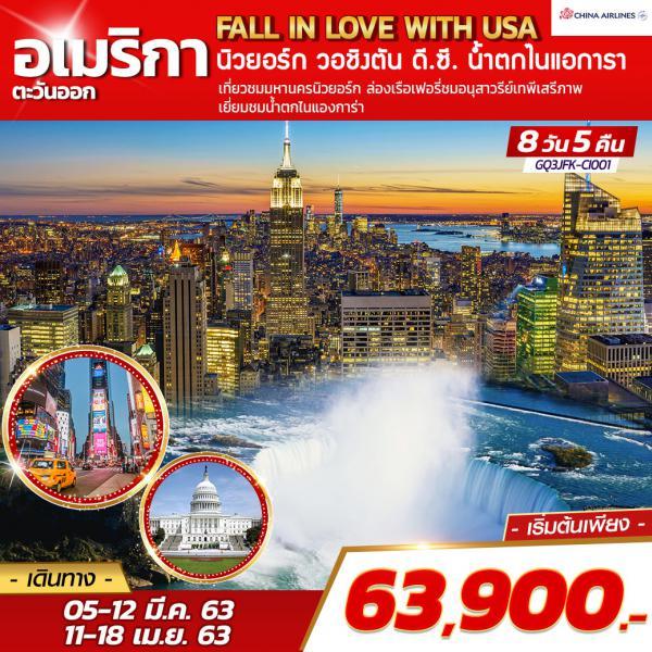 FALL IN LOVE WITH USA อเมริกาตะวันออก นิวยอร์ก วอชิงตัน ดี.ซี. น้ำตกไนแอการา 8 DAYS 5 NIGHTS โดยสายการบิน ไชน่า แอร์ไลน์ (CI)