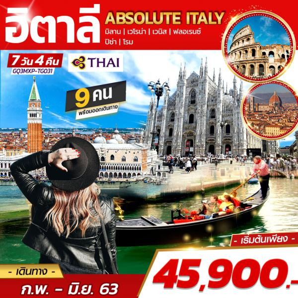 ABSOLUTE ITALY อิตาลี 7 วัน 4 คืน โดยสายการบินไทย (TG)