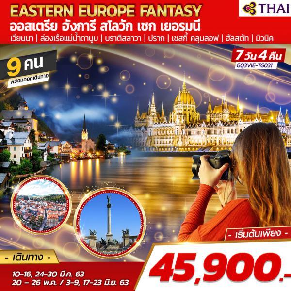 EASTERN EUROPE FANTASY ออสเตรีย ฮังการี สโลวัก เชก เยอรมนี 7 วัน 4 คืน  โดยสายการบินไทย [TG]