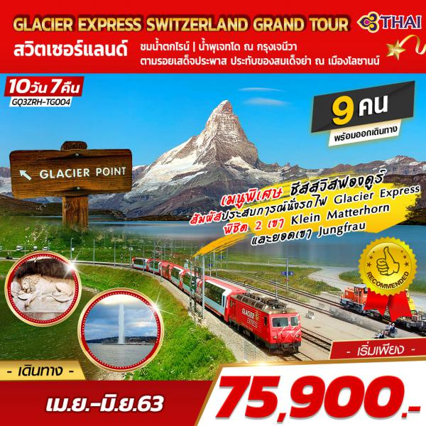 GLACIER EXPRESS SWITZERLAND GRAND TOUR สวิตเซอร์แลนด์ 10 วัน 7 คืน โดยสายการบินไทย (TG)