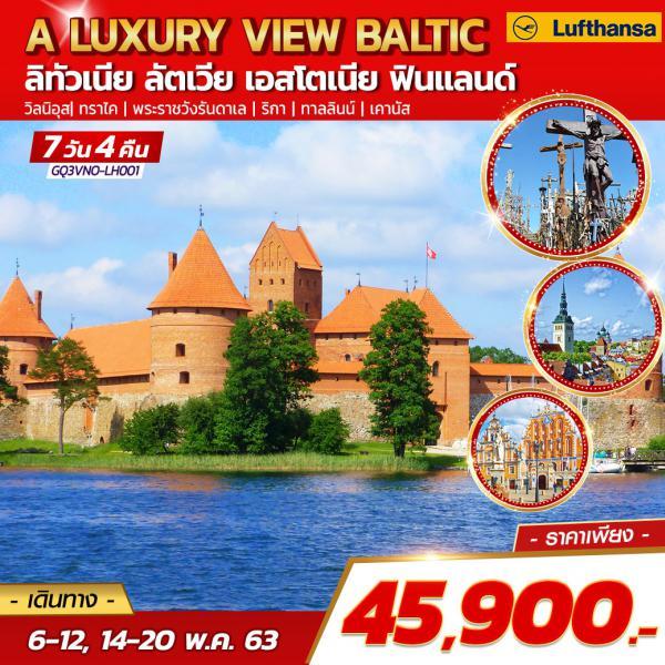 A LUXURY VIEW BALTIC ลิทัวเนีย ลัตเวีย เอสโตเนีย 7 วัน 4 คืน โดยสายการบินลุฟท์ฮันซ่า (LH)