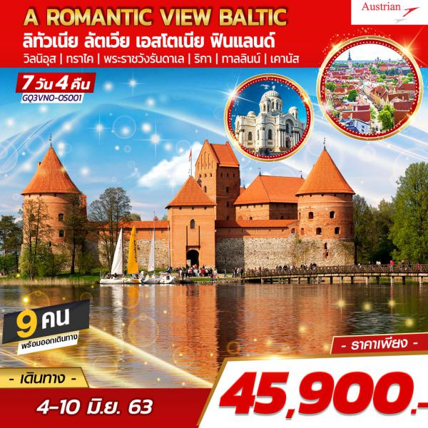A ROMANTIC VIEW BALTIC ลิทัวเนีย ลัตเวีย เอสโตเนีย 7 วัน 4 คืน โดยสายการบินออสเตรียน (OS)  และ ลุฟท์ฮันซ่า (LH)
