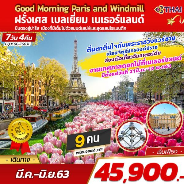 Good Morning Paris and Windmill ฝรั่งเศส - เบลเยี่ยม - เนเธอร์แลนด์ 7 วัน 4 คืน โดยสายการบินไทย (TG)