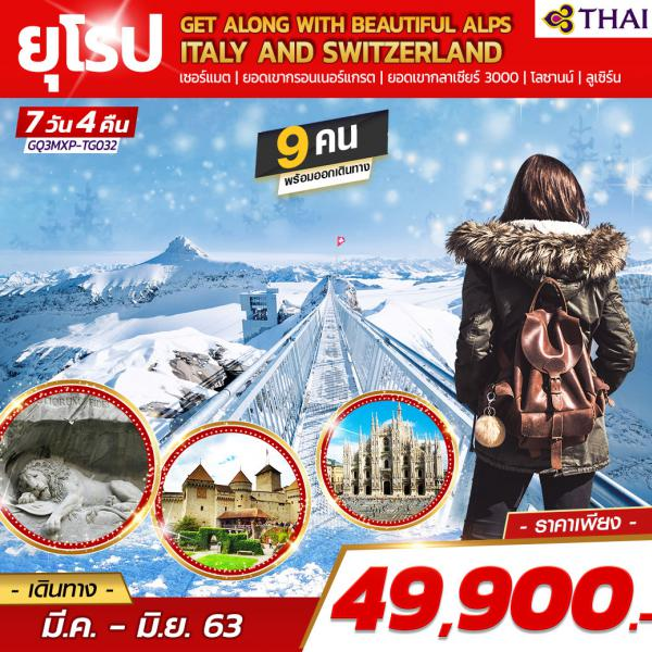 GET ALONG WITH BEAUTIFUL  ALPS ITALY AND SWITZERLAND 7 วัน 4 คืน โดยสายการบินไทย (TG)
