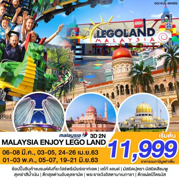 MALAYSIA ENJOY LEGO LAND 3 วัน 2 คืน โดยสายการบิน มาเลเซียแอร์ไลน์ (MH)