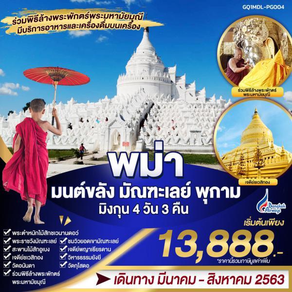 พม่า มนต์ขลัง มัณฑะเลย์ พุกาม มิงกุน 4 วัน 3 คืน โดยสายการบินบางกอกแอร์เวย์ (PG)