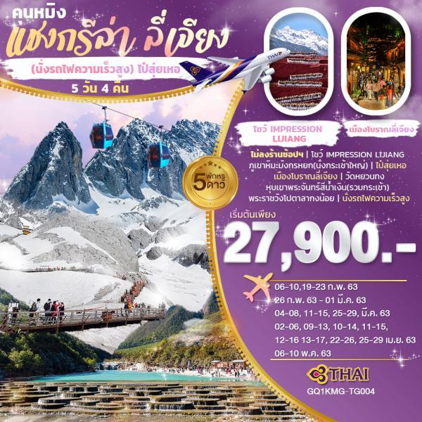 คุนหมิง แชงกรีล่า ลี่เจียง(นั่งรถไฟความเร็วสูง) ไป๋สุ่ยเหอ 5 วัน 4 คืน โดยสายการบินไทย (TG)