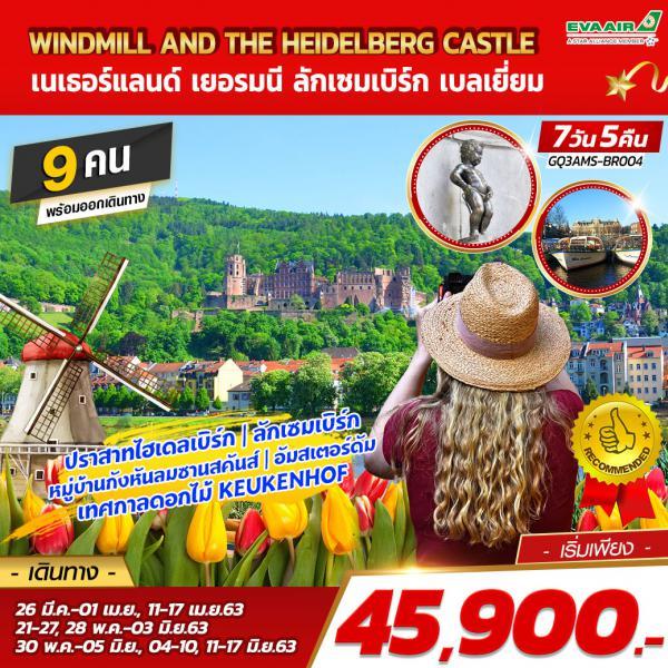 Windmill and The Heidelberg Castle เนเธอร์แลนด์ เยอรมนี ลักเซมเบิร์ก เบลเยี่ยม 7 DAYS 5 NIGHTS โดยสายการบิน EVA AIR (BR)