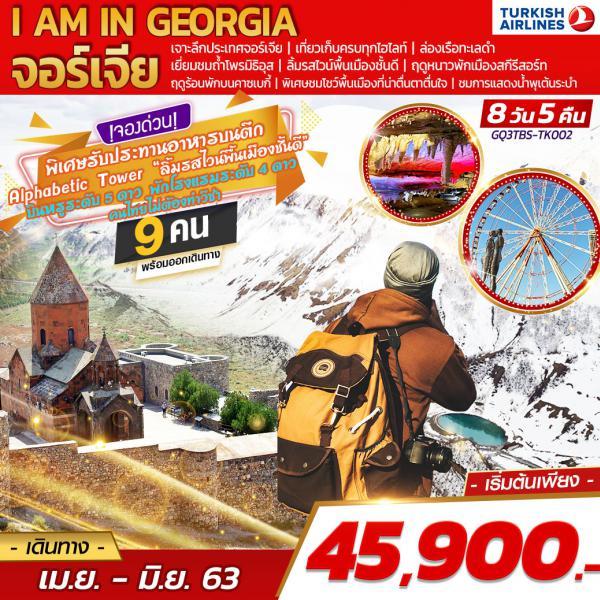 I AM IN GEORGIA จอร์เจีย 8 DAYS 5 NIGHTS โดยสายการบินเตอร์กิช แอร์ไลน์  (TK)