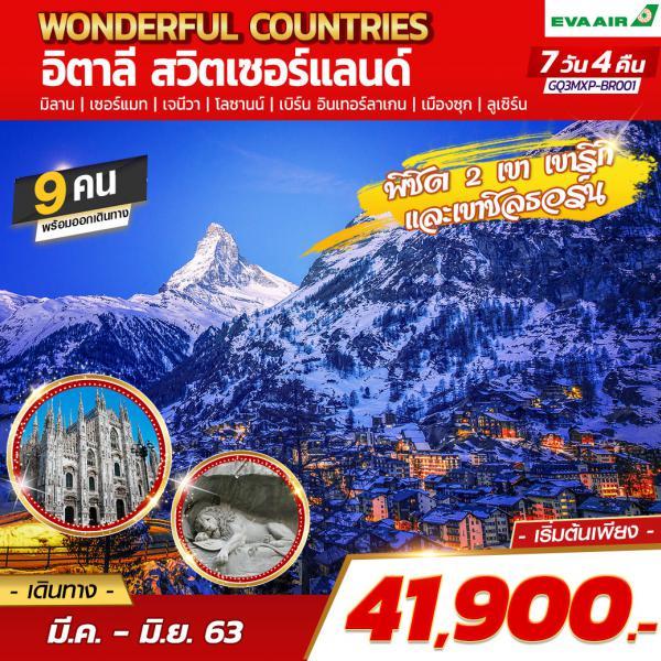 WONDERFUL COUNTRIES อิตาลี สวิตเซอร์แลนด์ 7 DAYS 4 NIGHTS โดยสายการบินอีวีเอ แอร์ [BR]