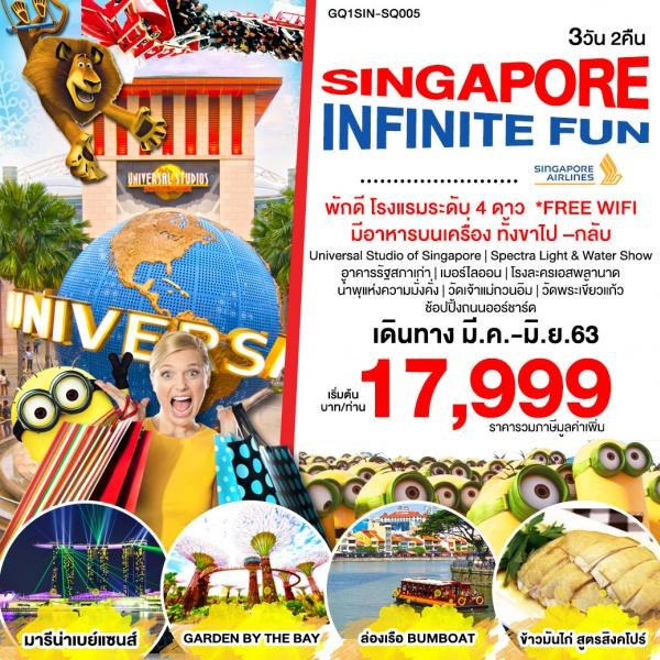 SINGAPORE INFINITE FUN 3 วัน 2 คืน โดยสายการบินสิงคโปร์แอร์ไลน์ (SQ)