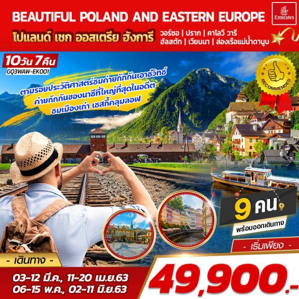 BEAUTIFUL POLAND AND EASTERN EUROPE โปแลนด์ เชก ออสเตรีย ฮังการี 10 DAYS 7 NIGHTS โดยสายการบินเอมิเรตส์ (EK)