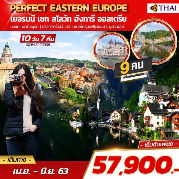 PERFECT EASTERN EUROPE เยอรมนี – เชก – สโลวัก – ฮังการี – ออสเตรีย 10 วัน 7 คืน โดยสายการบินไทย (TG)