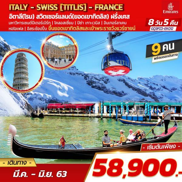 ITALY - SWISS [TITLIS] - FRANCE 8 DAYS 5 NIGHTS อิตาลี(โรม) – สวิตเซอร์แลนด์(ยอดเขาทิตลิส) – ฝรั่งเศส โดยสายการบินเอมิเรตส์ (EK)