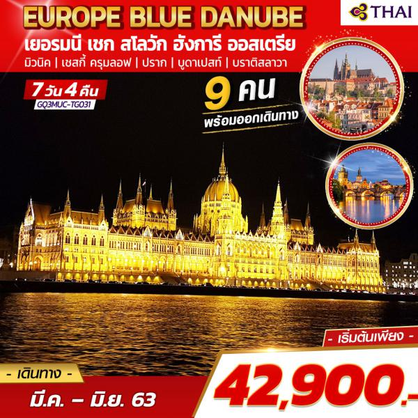 EUROPE BLUE DANUBE เยอรมนี เชก สโลวัก ฮังการี ออสเตรีย 7 วัน 4 คืน โดยสายการบินไทย (TG)
