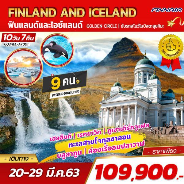 FINLAND AND ICELAND ฟินแลนด์และไอซ์แลนด์ 10 วัน 7 คืน โดยสายการบินฟินน์แอร์  (AY)