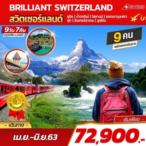BRILLIANT  SWITZERLAND สวิตเซอร์แลนด์ 9 วัน 7 คืน โดยสายการบินสวิส อินเตอร์เนชั่นแนล แอร์ไลน์  [LX]