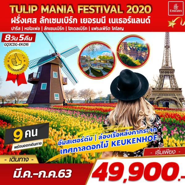 TULIP MANIA FESTIVAL 2020 ฝรั่งเศส ลักเซมเบิร์ก เยอรมนี เนเธอร์แลนด์ 8 วัน 5 คืน โดยสายการบินเอมิเรตส์  (EK)