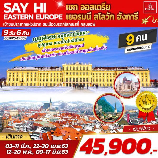SAY HI EASTERN EUROPE  เชก ออสเตรีย เยอรมนี สโลวัก ฮังการี  9 DAYS 6 NIGHTS โดยสายการบินเอมิเรตส์ (EK)