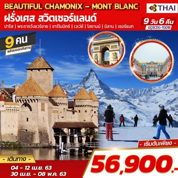 BEAUTIFUL CHAMONIX – MONT BLANC ฝรั่งเศส – สวิตเซอร์แลนด์ 9 วัน 6 คืน โดยสายการบินไทย (TG)