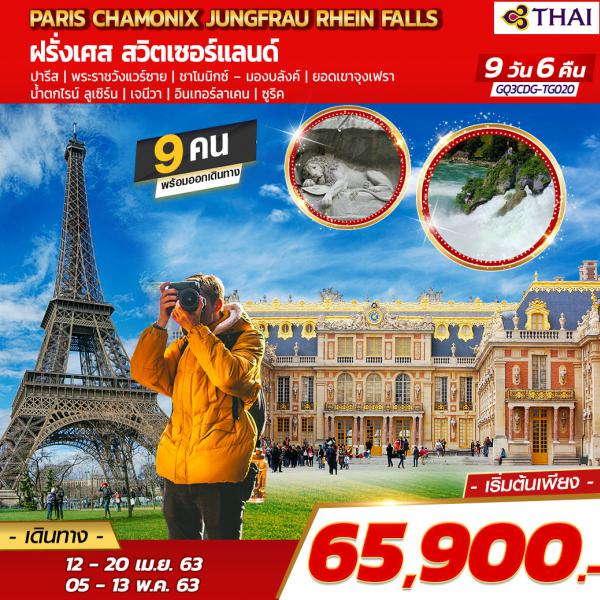 PARIS CHAMONIX JUNGFRAU RHEIN FALLS ฝรั่งเศส สวิตเซอร์แลนด์  9 วัน 6 คืน โดยสายการบินไทย (TG)