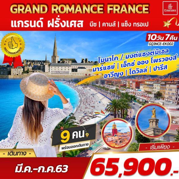 GRAND ROMANCE FRANCE แกรนด์ ฝรั่งเศส 10 วัน 7 คืน โดยสายการบินเอมิเรตส์ (EK)