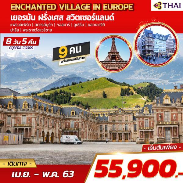 ENCHANTED VILLAGE IN EUROPE เยอรมัน ฝรั่งเศส สวิตเซอร์แลนด์ 8 วัน 5 คืน โดยสายการบินไทย (TG)