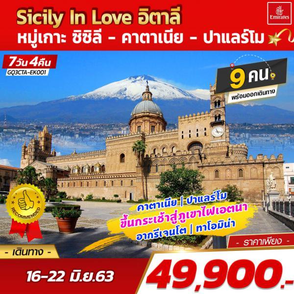 Sicily In Love อิตาลี หมู่เกาะ ซิซิลี  - คาตาเนีย - ปาแลร์โม 7 วัน 4 คืน โดยสายการบินเอมิเรตส์ (EK)