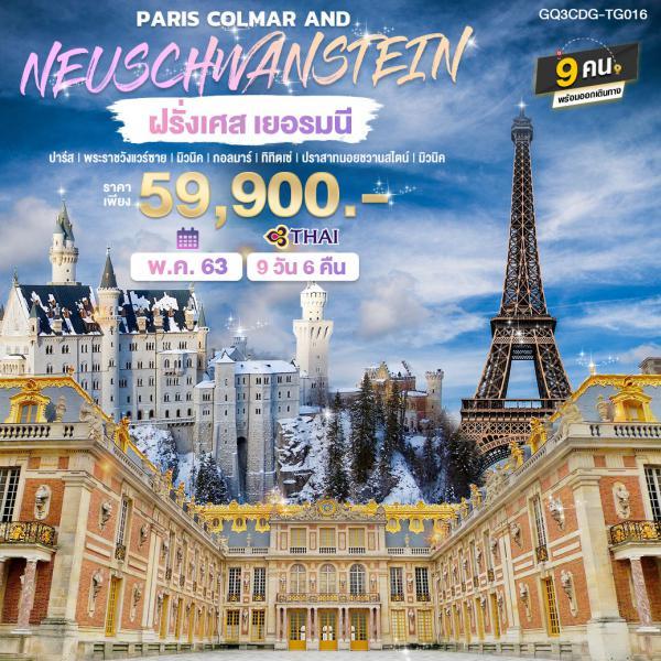 PARIS COLMAR AND NEUSCHWANSTEIN ฝรั่งเศส เยอรมนี 9 วัน 6 คืน โดยสายการบินไทย (TG)