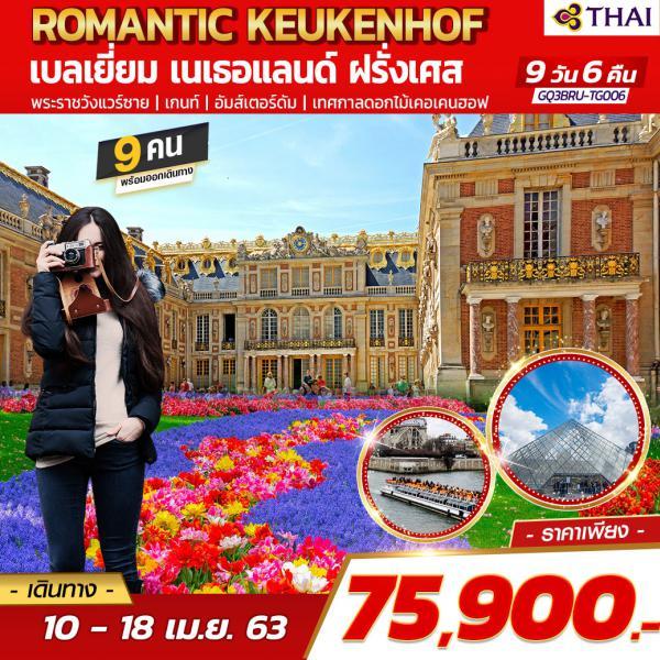 ROMANTIC KEUKENHOF เบลเยี่ยม – เนเธอร์แลนด์ – ฝรั่งเศส 9 วัน 6 คืน โดยสายการบินไทย (TG)