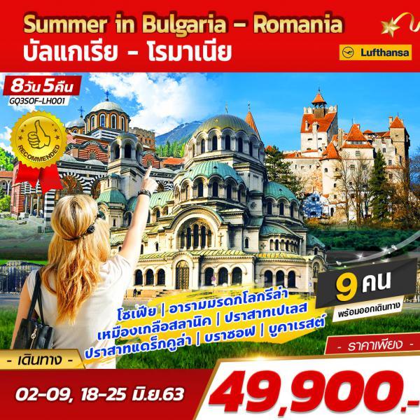 Summer in Bulgaria – Romania บัลแกเรีย - โรมาเนีย 8 วัน 5 คืน โดยสายการบินลุฟท์ฮันซ่า แอร์ไลน์ (LH)