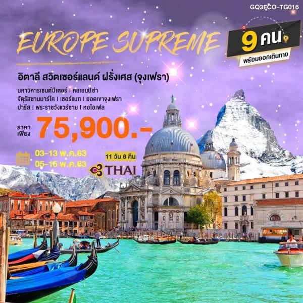 EUROPE SUPREME อิตาลี  สวิตเซอร์แลนด์ ฝรั่งเศส (จุงเฟรา) 11 วัน 8 คืน โดยสายการบินไทย (TG)