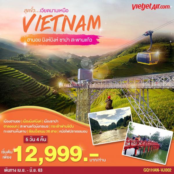สุดขั้ว...เวียดนามเหนือ ฮานอย นิงห์บิงห์ ซาปา สะพานแก้ว 5 วัน 4 คืน โดยสายการบินเวียดเจ็ทแอร์ (VJ)