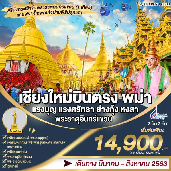 เชียงใหม่บินตรง พม่า แรงบุญ แรงศรัทธา ย่างกุ้ง หงสา พระธาตุอินทร์แขวน 3 วัน 2 คืน โดยสายการบินบางกอกแอร์เวย์ (PG)