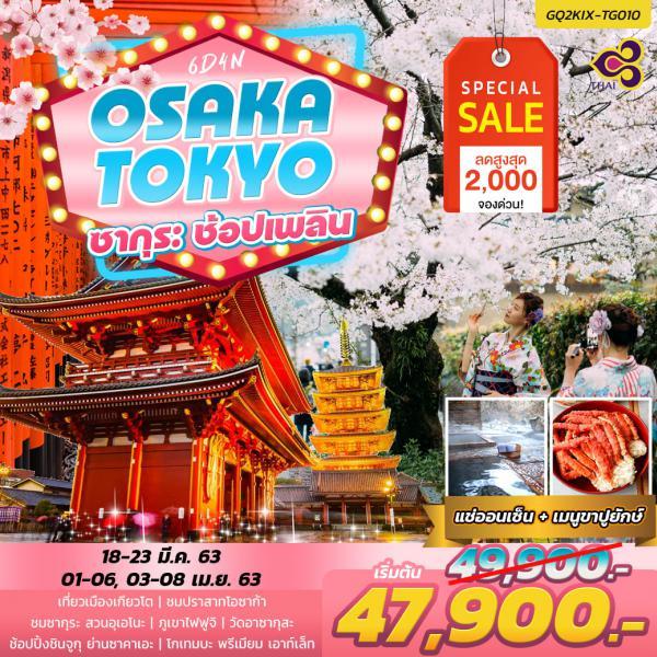 OSAKA TOKYO ซากุระ ช้อปเพลิน 6วัน 4คืน โดยสายการบินไทย (TG)