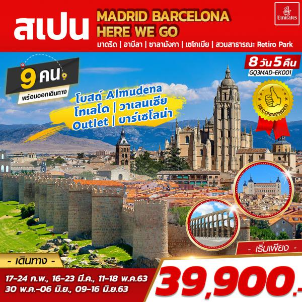 MADRID BARCELONA HERE WE GO สเปน 8 วัน 5 คืน โดยสายการบินเอมิเรตส์ (EK)