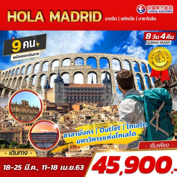 HOLA MADRID  8 วัน 4 คืน โดยสายการบินไชน่าอีสเทิร์น (MU)