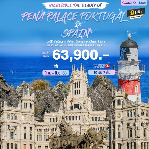 INCREDIBLE THE BEAUTY OF PENA PALACE PORTUGAL & SPAIN 10 วัน 7 คืน โดยสายการบินเตอร์กิช แอร์ไลน์(TK)