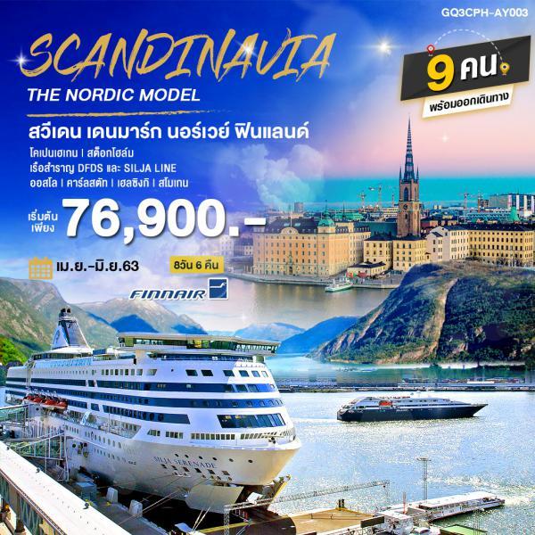 SCANDINAVIA THE NORDIC MODEL สวีเดน เดนมาร์ก นอร์เวย์ ฟินแลนด์ 8 วัน 6 คืน โดยสายการบินฟินน์แอร์ (AY)